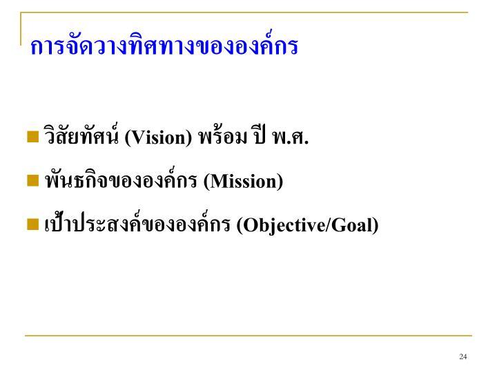 การจัดวางทิศทางขององค์กร