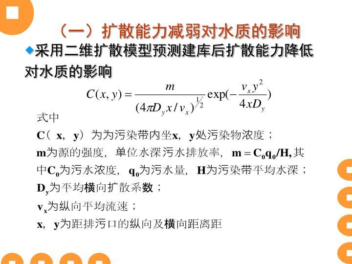 (一)扩散能力减弱对水质的影响
