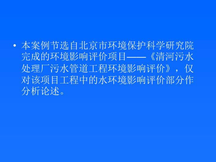 本案例节选自北京市环境保护科学研究院完成的环境影响评价项目