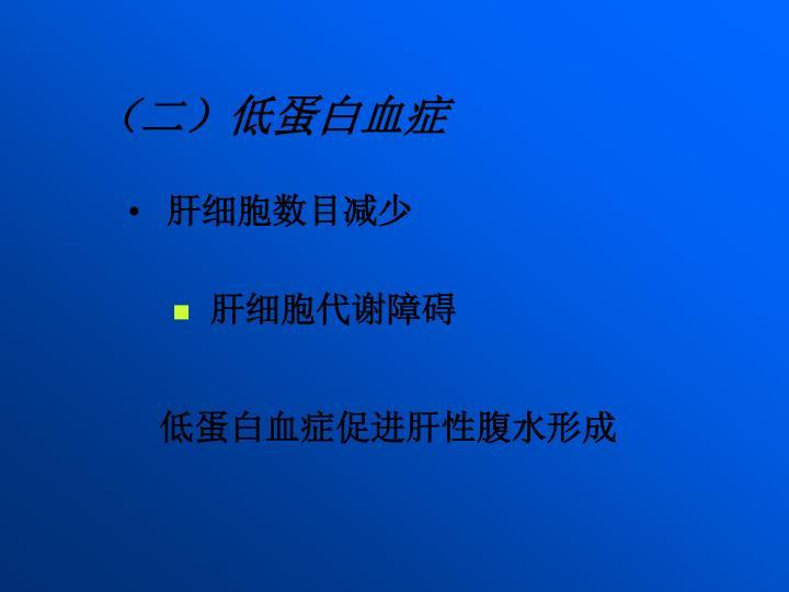 (二)低蛋白血症