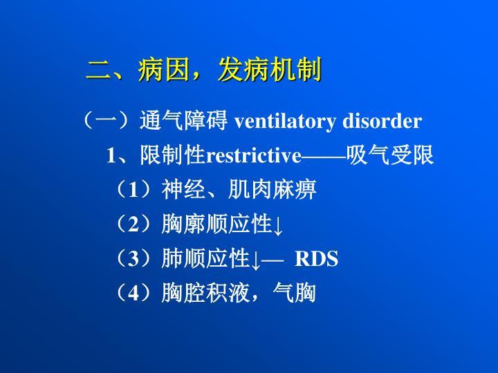 二、病因,发病机制