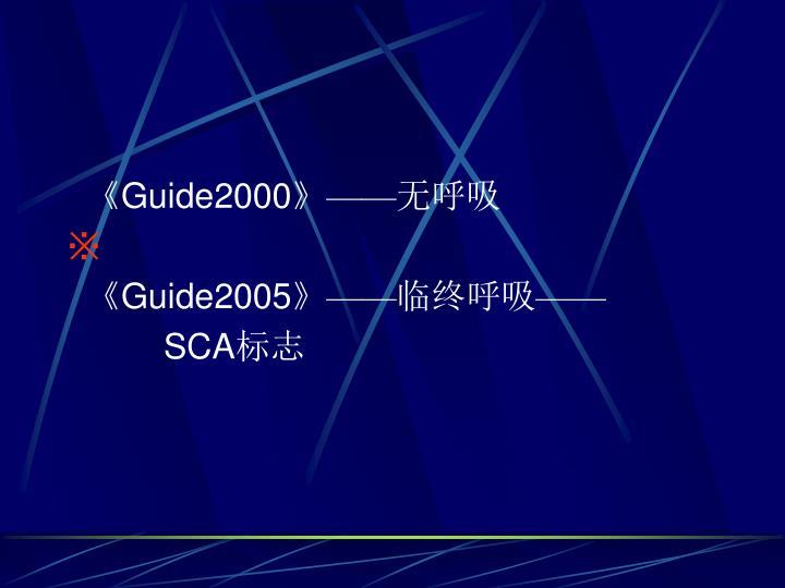 《Guide2000》