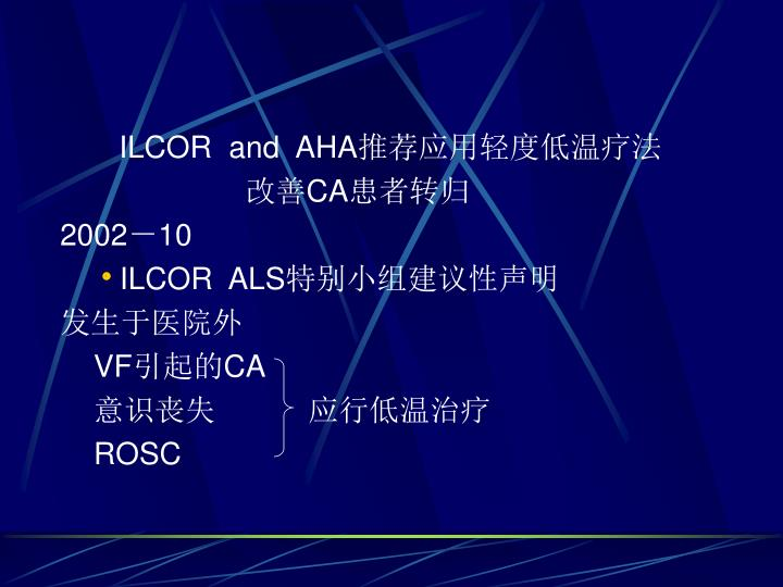 ILCOR  and  AHA