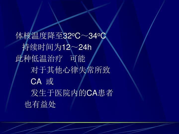 体核温度降至32