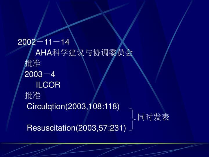 2002-11-14