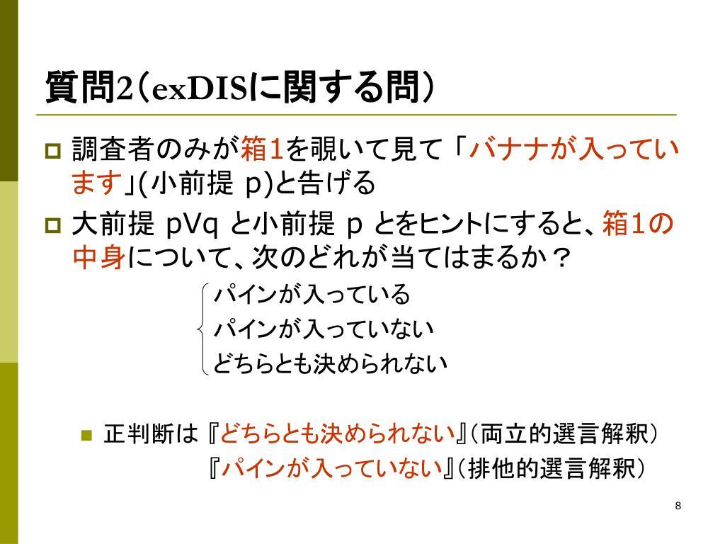 PPT - 選言型推論における 様相...