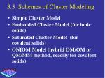 3 3 schemes of cluster modeling