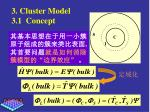 3 cluster model 3 1 concept