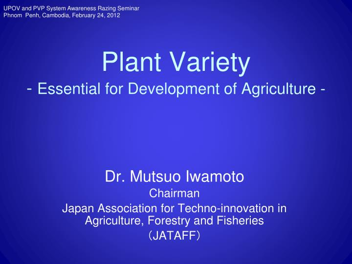 p lant variety essential for development of agriculture n.