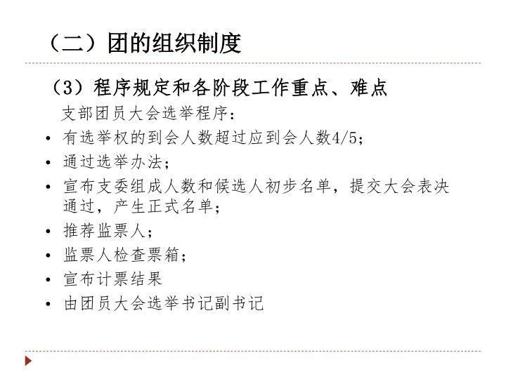(二)团的组织制度