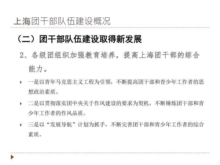 上海团干部队伍建设概况