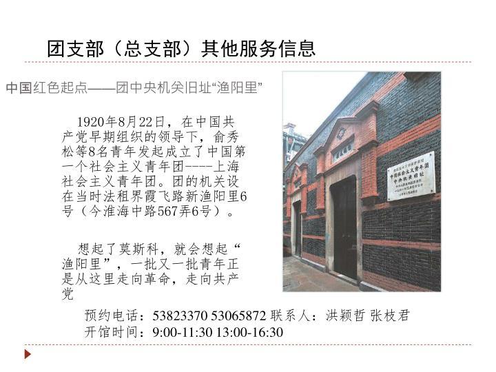 """中国红色起点——团中央机关旧址""""渔阳里"""""""