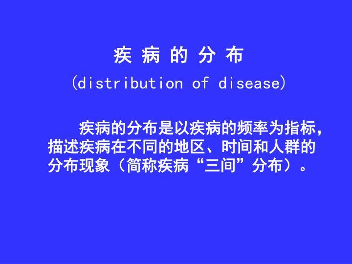 疾 病 的 分 布
