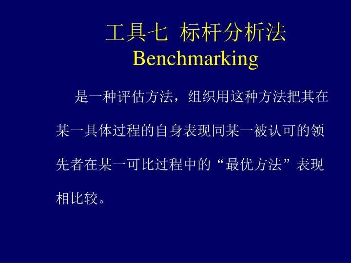工具七  标杆分析法