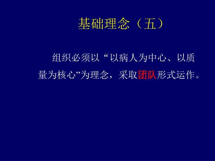 基础理念(五)
