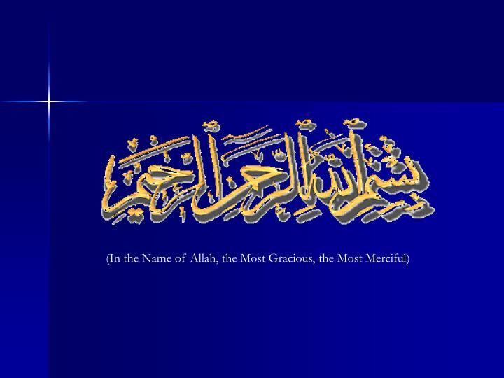 in the name of allah the