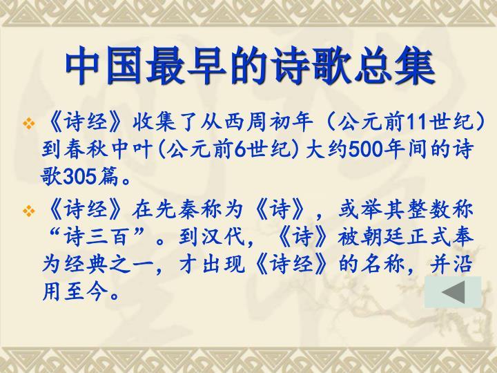 中国最早的诗歌总集