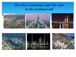 the new landscape and life style in the arabian gulf