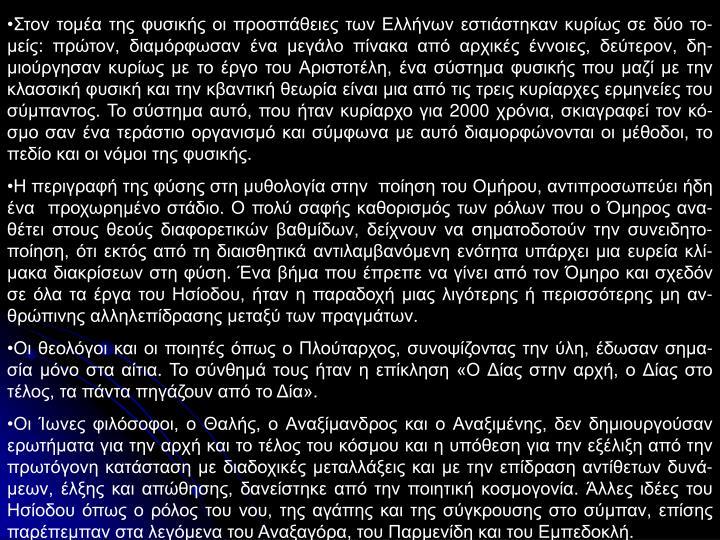 Στον τομέα της φυσικής οι προσπάθειες των Ελλήνων εστι...