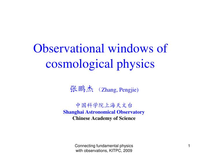 observational windows of cosmological physics n.