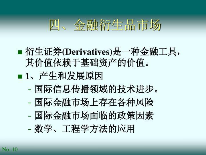 四、金融衍生品市场