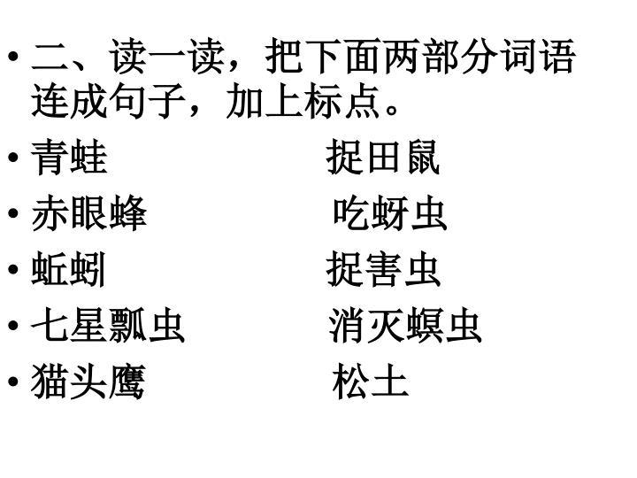 二、读一读,把下面两部分词语连成句子,加上标点。