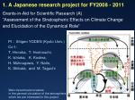 1 a japanese research project for fy2008 2011