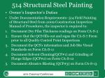 514 structural steel painting4