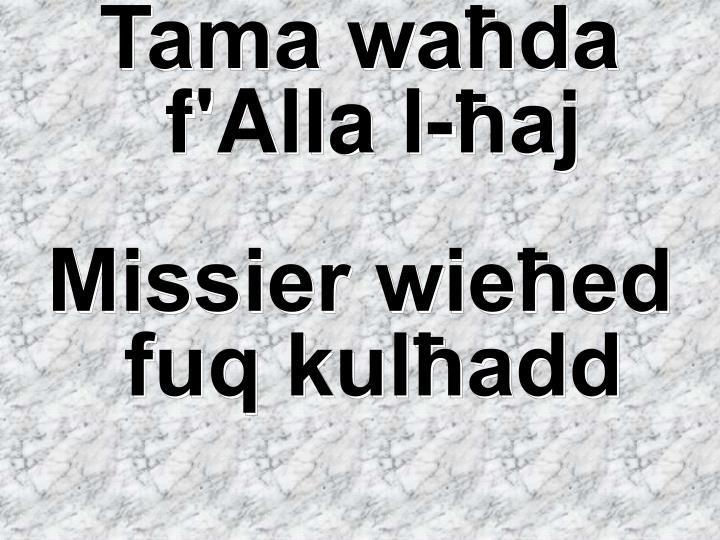 Tama waħda f'Alla l-ħaj