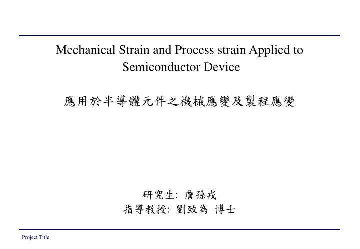 Mechanical Strain and Process strain Applied to