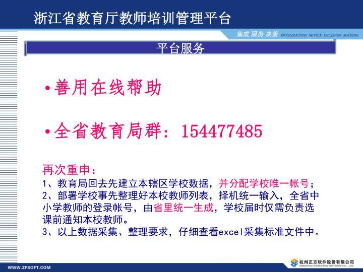 浙江省教育厅教师培训管理平台