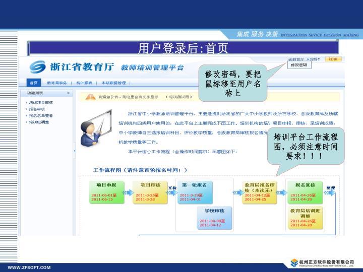 用户登录后:首页