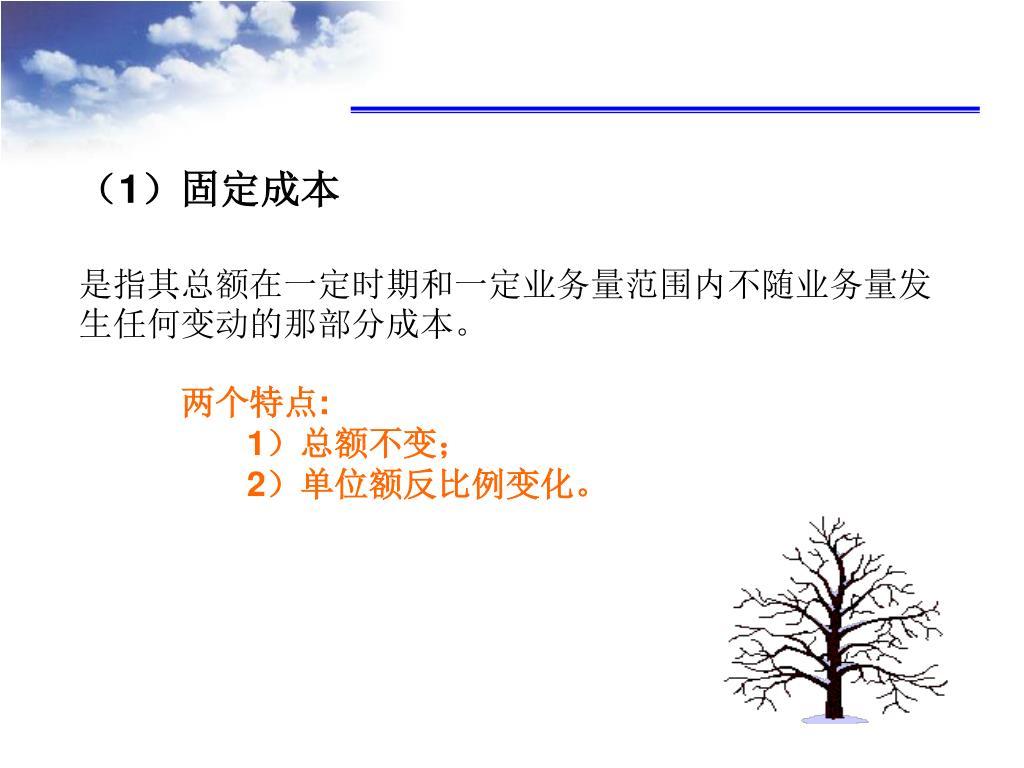 边际资本成本率_PPT - 第五章 资金成本和资本结构 PowerPoint Presentation - ID:5202471