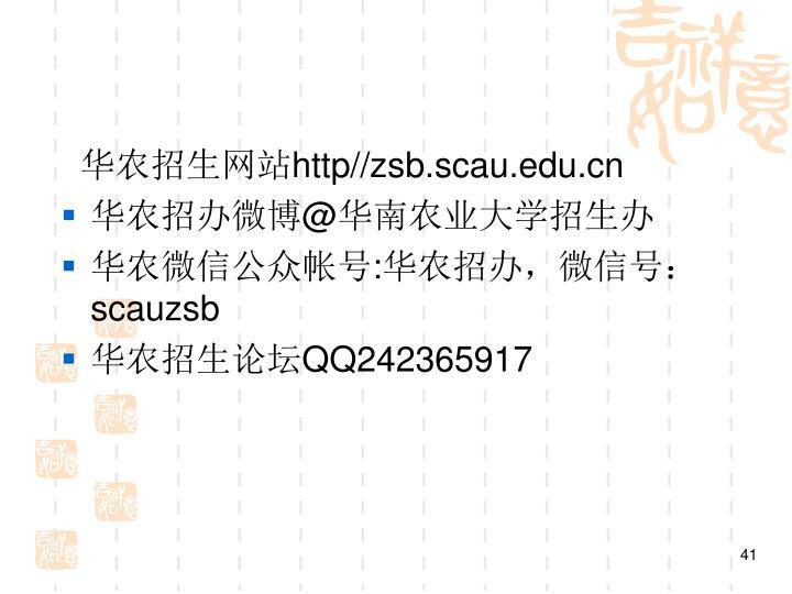 华农招生网站