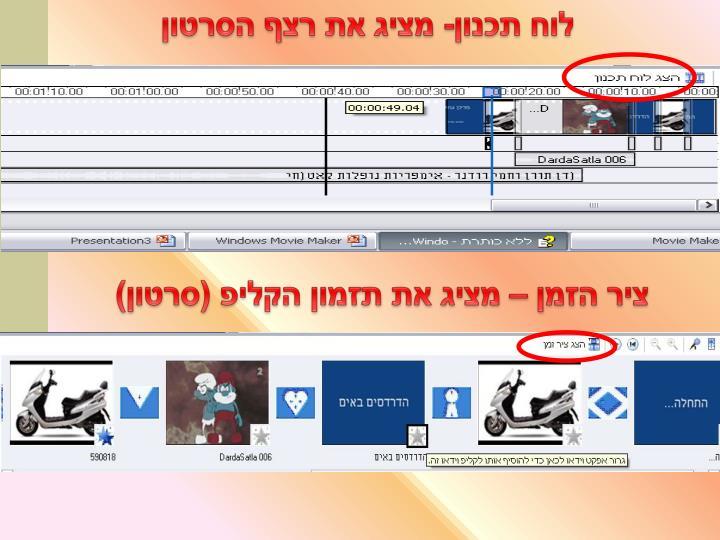לוח תכנון- מציג את רצף הסרטון