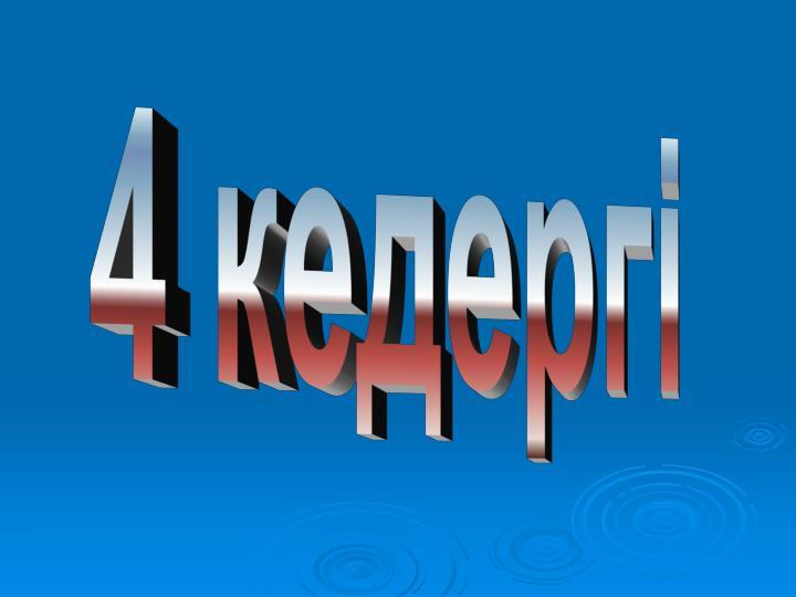 4 кедергі