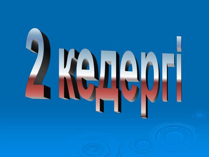 2 кедергі