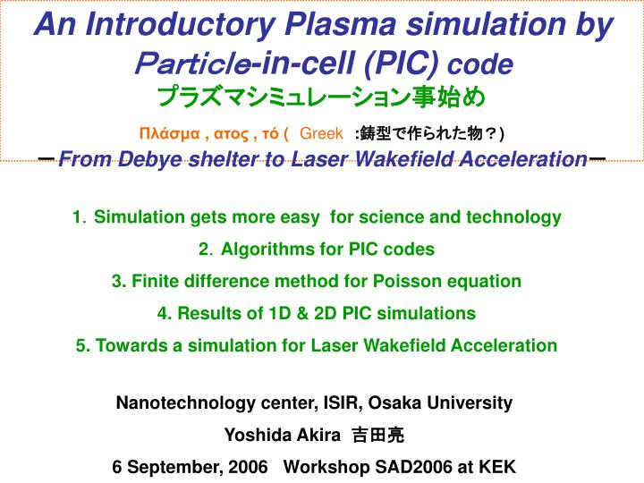 PPT - An Introductory Plasma simulation by Particle -in-cell