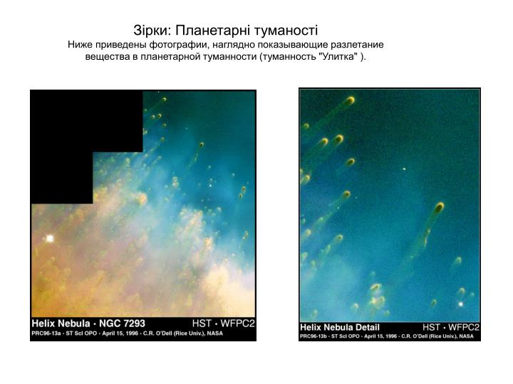 Зірки: Планетарні туманості