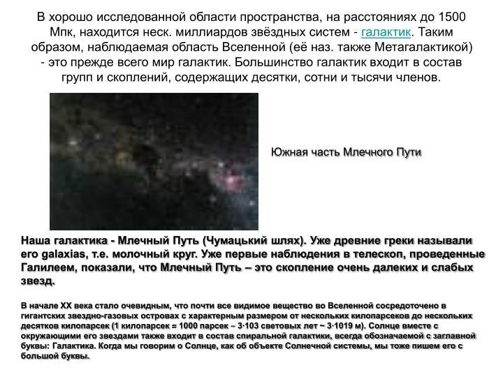 В хорошо исследованной области пространства, на расстояниях до 1500 Мпк, находится неск. миллиардов звёздных систем -