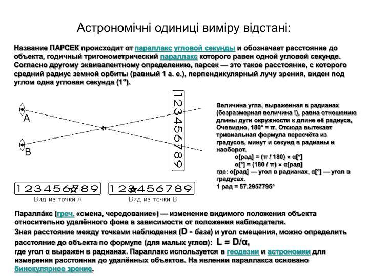 Астрономічні одиниці виміру відстані:
