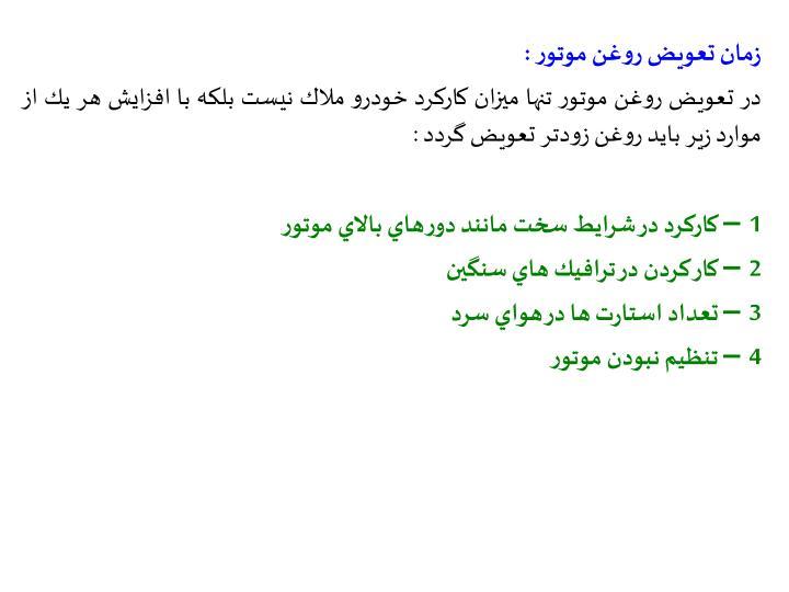 زمان تعويض روغن موتور :
