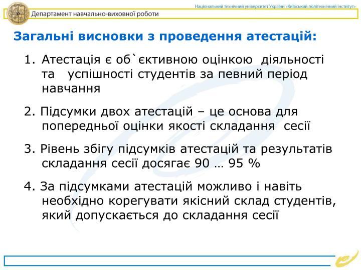 Загальні висновки з проведення атестацій: