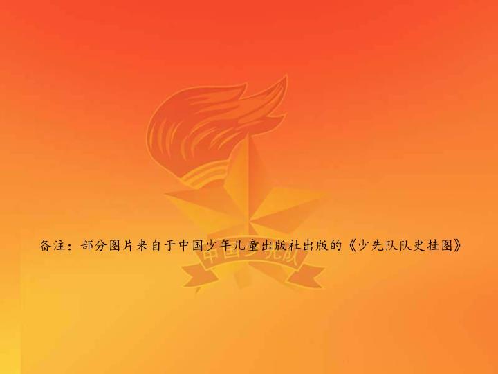 备注:部分图片来自于中国少年儿童出版社出版的