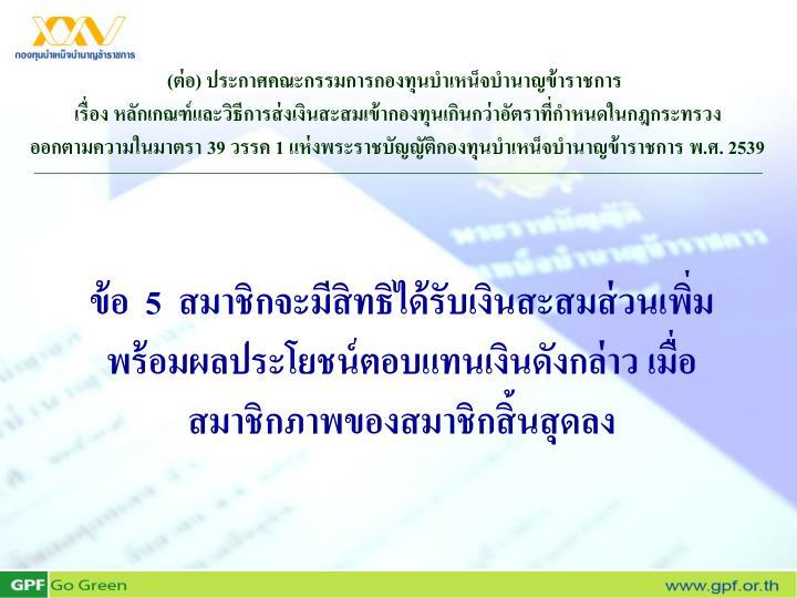 (ต่อ) ประกาศคณะกรรมการกองทุนบำเหน็จบำนาญข้าราชการ