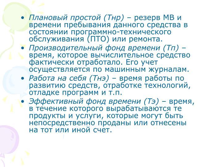 Плановый простой (Тнр)