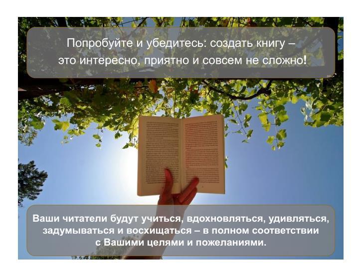Попробуйте и убедитесь: создать книгу –