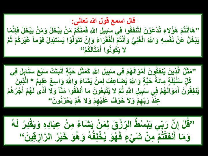 قال اسمع قول الله تعالى: