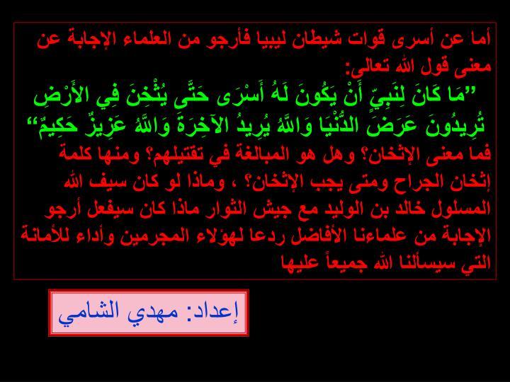 أما عن أسرى قوات شيطان ليبيا فأرجو من العلماء الإجابة عن معنى قول الله تعالى: