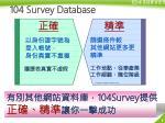 104 survey database